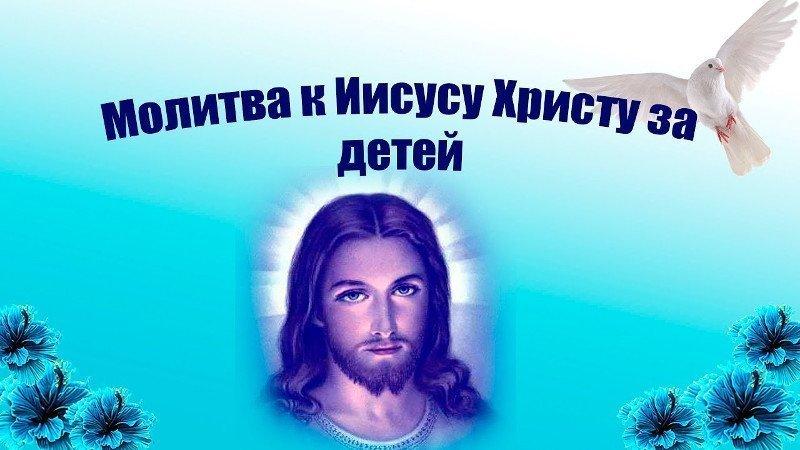 Молитва к Иисусу Христу за детей